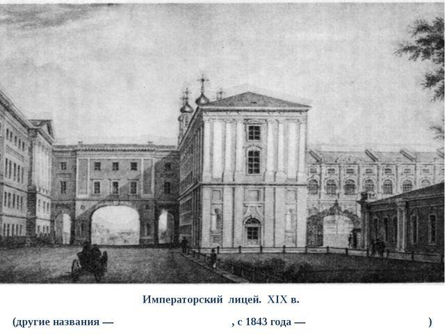 Императорский лицей. XIX в. (другие названия— Царскосельский лице́й, с 1843...