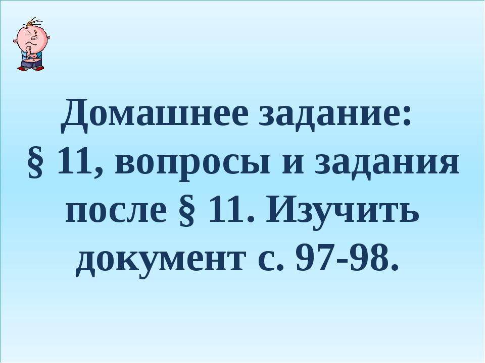 Домашнее задание: § 11, вопросы и задания после § 11. Изучить документ с. 97-...