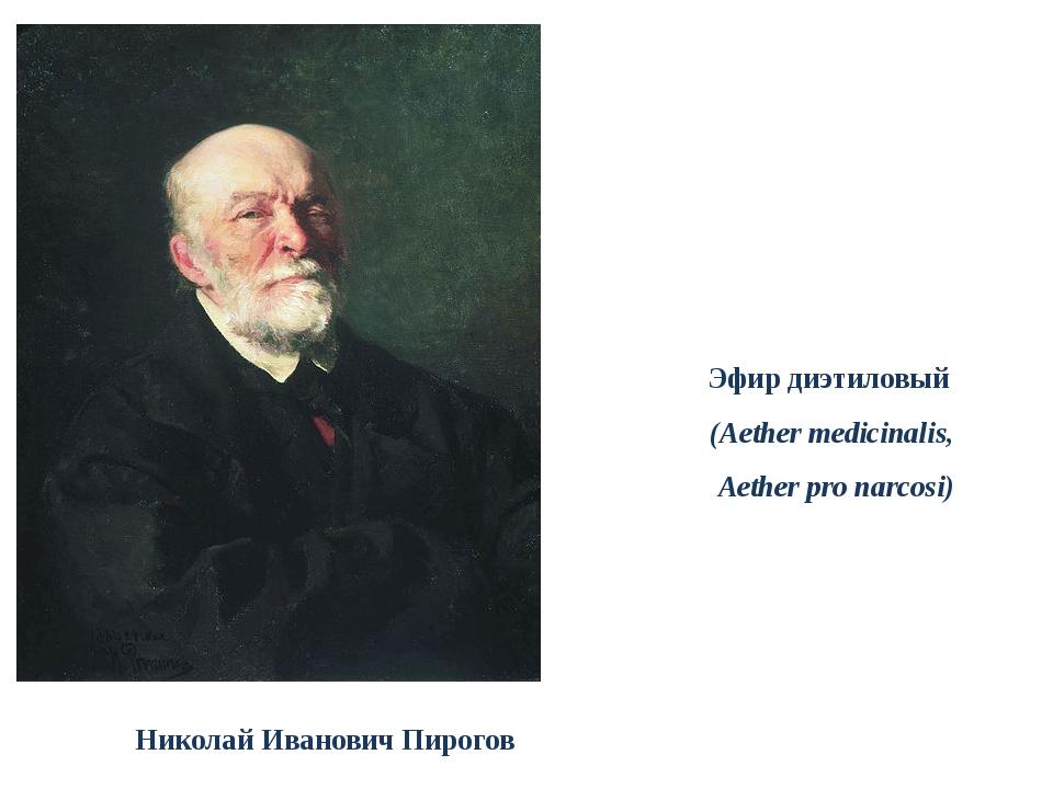 Николай Иванович Пирогов Эфирдиэтиловый (Aethermedicinalis, Аеtherpronarcosi)