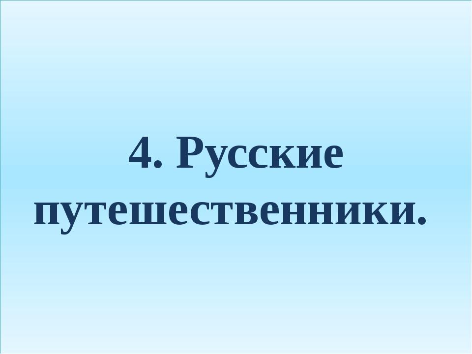 4. Русские путешественники.