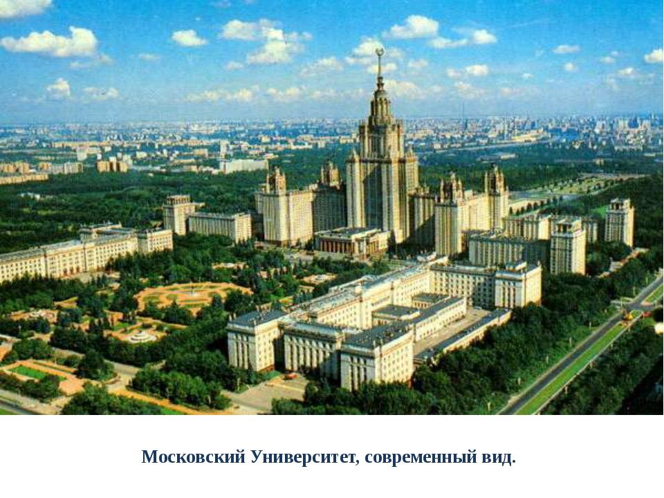Московский Университет, современный вид.