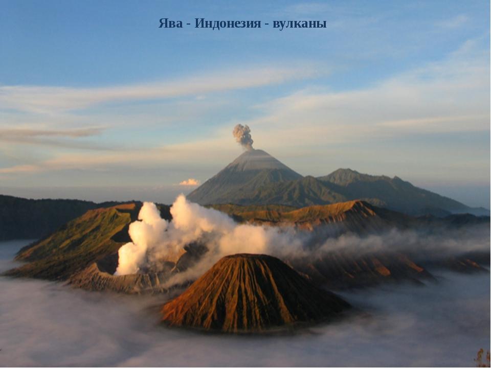 Ява - Индонезия - вулканы