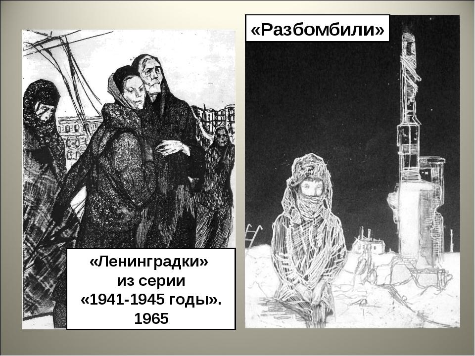 «Ленинградки» из серии «1941-1945 годы». 1965 «Разбомбили»