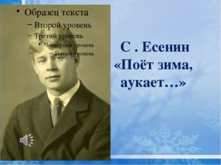C . Есенин «Поёт зима, аукает…»