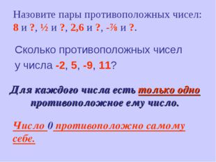 Назовите пары противоположных чисел: 8 и ?, ½ и ?, 2,6 и ?, -⅞ и ?. Сколько п