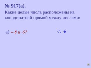 Какие целые числа расположены на координатной прямой между числами: № 917(а).