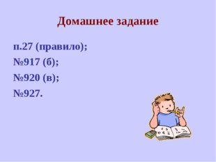 Домашнее задание п.27 (правило); №917 (б); №920 (в); №927.
