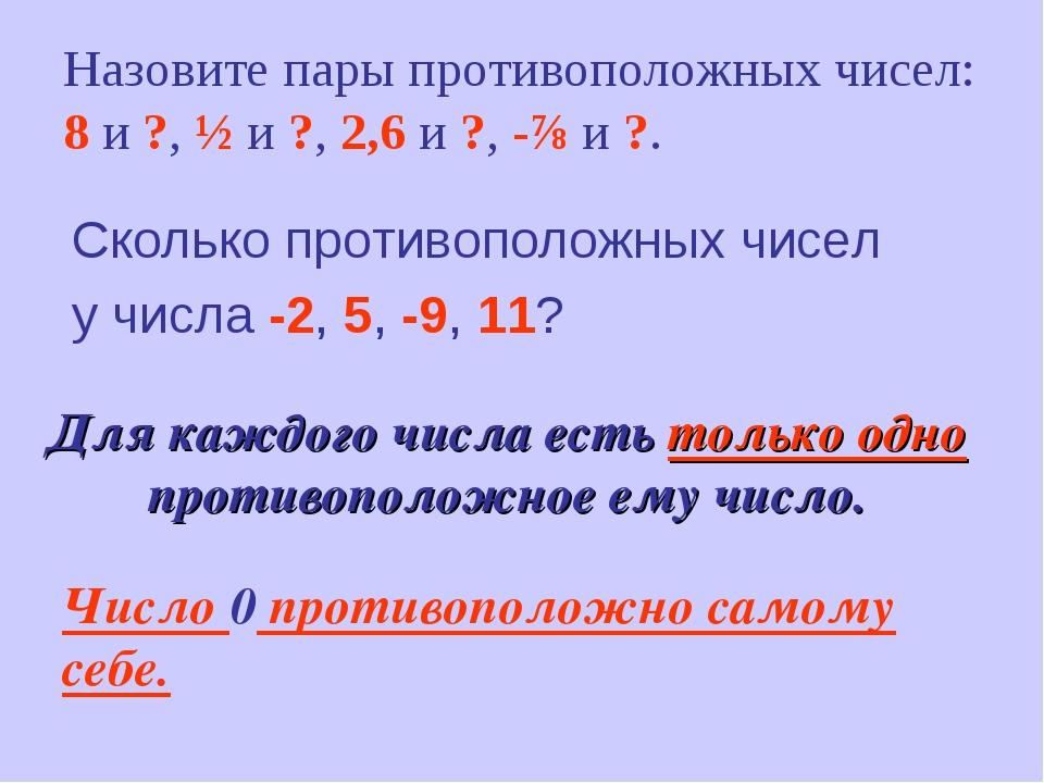 Назовите пары противоположных чисел: 8 и ?, ½ и ?, 2,6 и ?, -⅞ и ?. Сколько п...