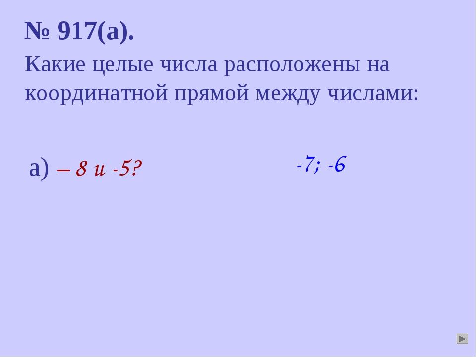 Какие целые числа расположены на координатной прямой между числами: № 917(а)....
