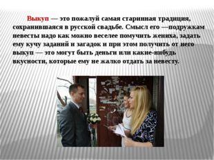 Выкуп — это пожалуй самая старинная традиция, сохранившаяся в русской свадьб