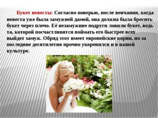Букет невесты: Согласно поверью, после венчания, когда невеста уже была заму