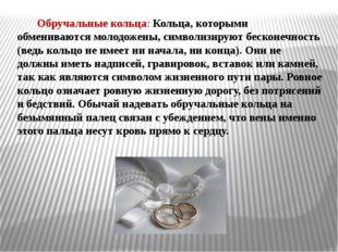 Обручальные кольца: Кольца, которыми обмениваются молодожены, символизируют