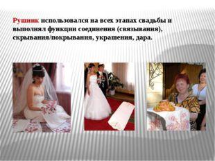 Рушник использовался на всех этапах свадьбы и выполнял функции соединения (св