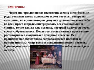 СМОТРИНЫ Через два-три дня после сватовства жених и его близкие родственники