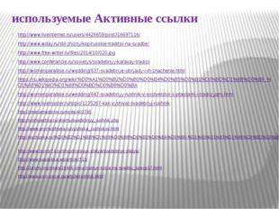 используемые Активные ссылки http://www.liveinternet.ru/users/4428659/post316