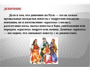 ДЕВИЧНИК Дело в том, что девичник на Руси — это не только прощальные посиделк