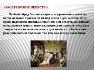 «РАСКРЫВАНИЕ НЕВЕСТЫ» Особый обряд был посвящен «раскрыванию» невесты, когда