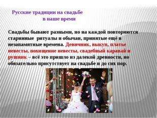 Русские традиции на свадьбе в наше время Свадьбы бывают разными, но на каждой
