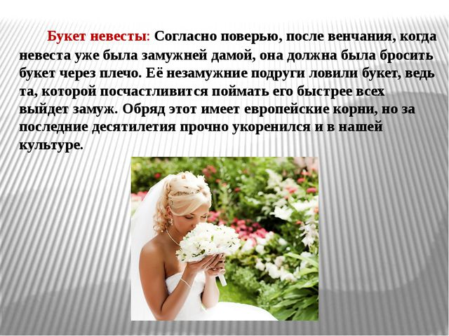 Букет невесты: Согласно поверью, после венчания, когда невеста уже была заму...