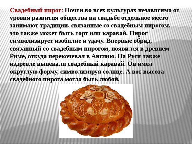 Свадебный пирог: Почти во всех культурах независимо от уровня развития общест...