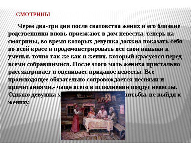 СМОТРИНЫ Через два-три дня после сватовства жених и его близкие родственники...