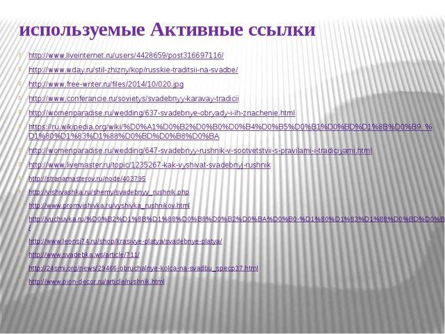 используемые Активные ссылки http://www.liveinternet.ru/users/4428659/post316...
