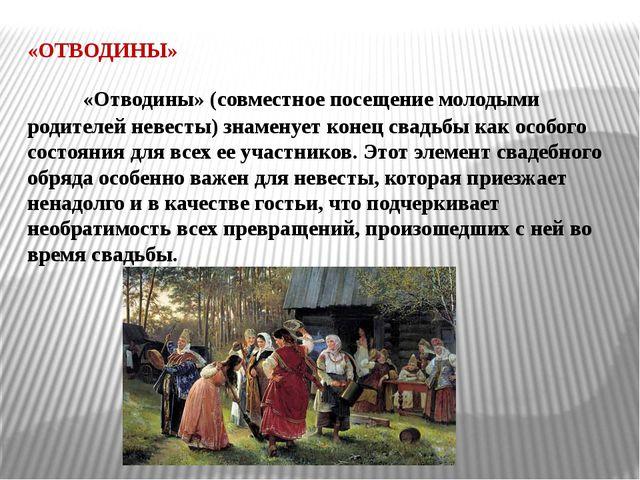 «ОТВОДИНЫ» «Отводины» (совместное посещение молодыми родителей невесты) знаме...