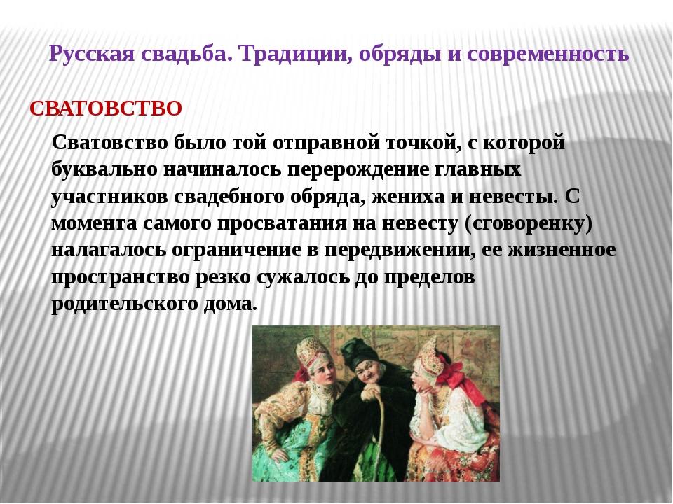 Русская свадьба. Традиции, обряды и современность СВАТОВСТВО Сватовство было...