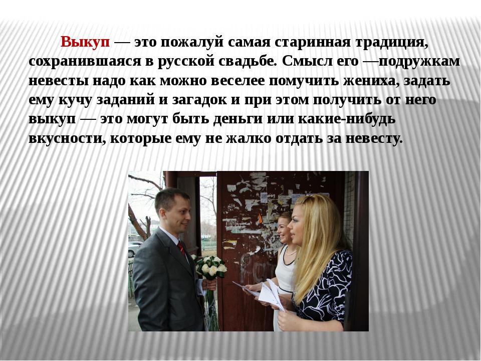 Выкуп — это пожалуй самая старинная традиция, сохранившаяся в русской свадьб...