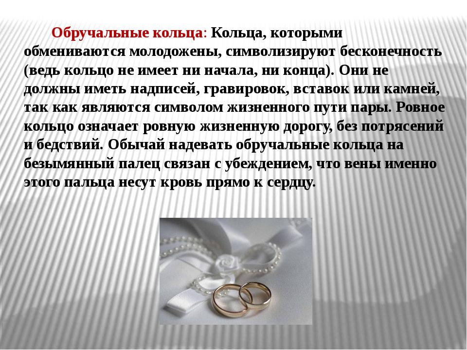 Обручальные кольца: Кольца, которыми обмениваются молодожены, символизируют...