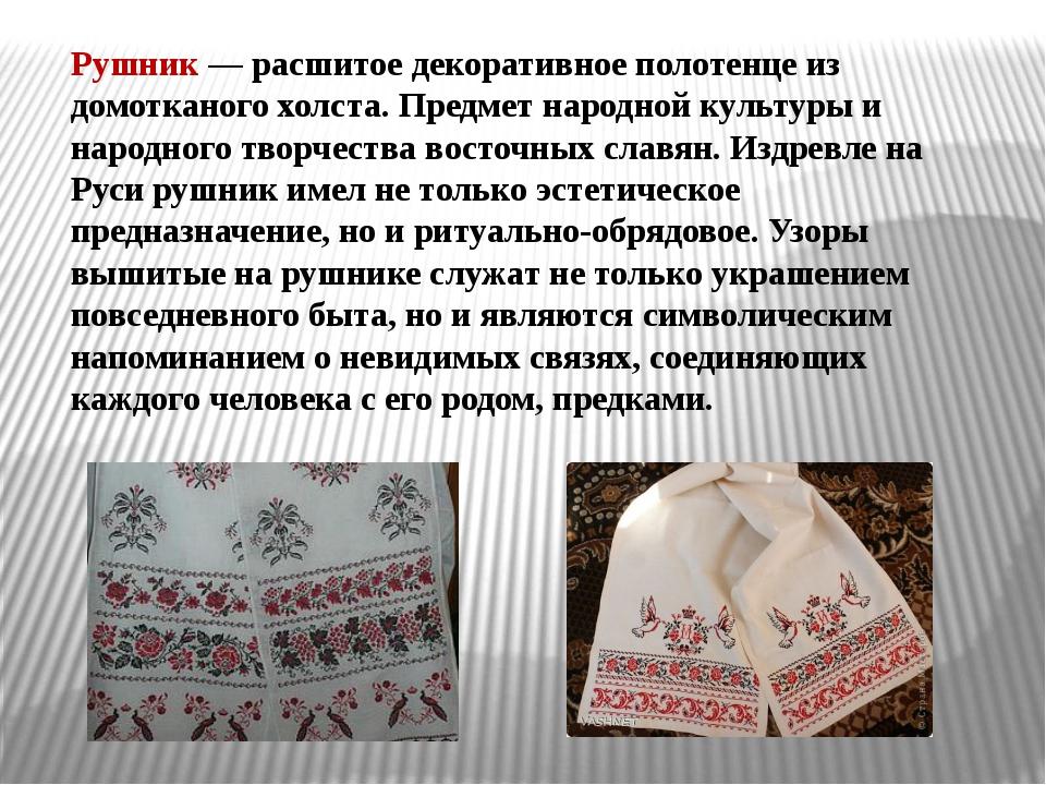 Рушник— расшитое декоративное полотенце из домотканого холста. Предмет народ...