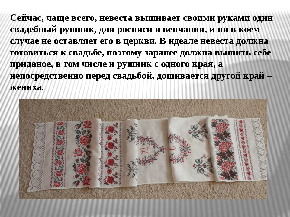 Сейчас, чаще всего, невеста вышивает своими руками один свадебный рушник, для...