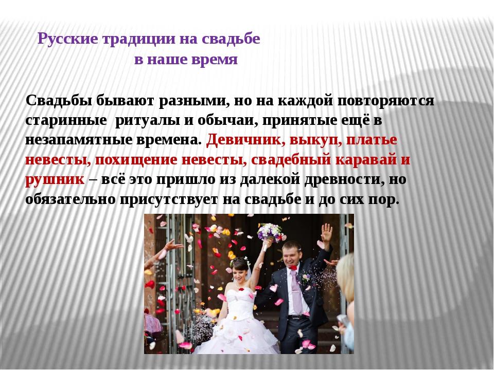 Русские традиции на свадьбе в наше время Свадьбы бывают разными, но на каждой...