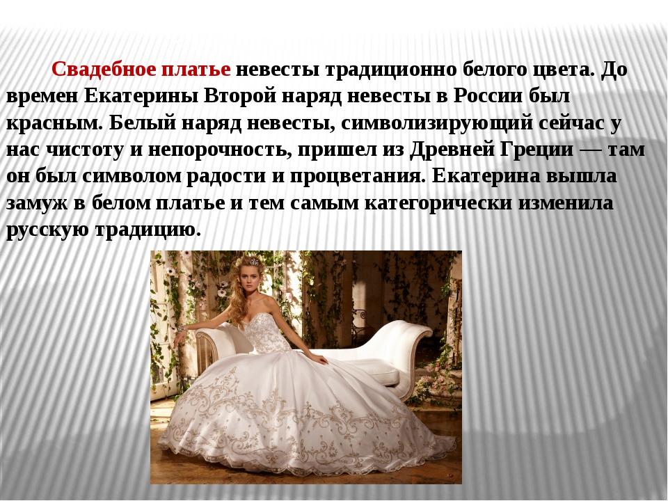 Свадебное платье невесты традиционно белого цвета. До времен Екатерины Второ...