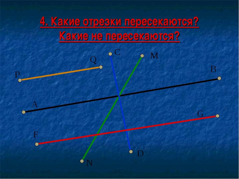 4. Какие отрезки пересекаются? Какие не пересекаются? N A D G B C M F