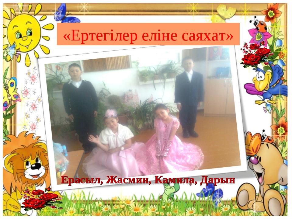 «Ертегілер еліне саяхат» Ерасыл, Жасмин, Камила, Дарын