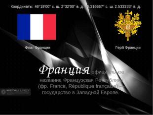 Герб Франции Координаты: 46°19′00″ с. ш. 2°32′00″ в. д. 46.316667° с. ш. 2.53