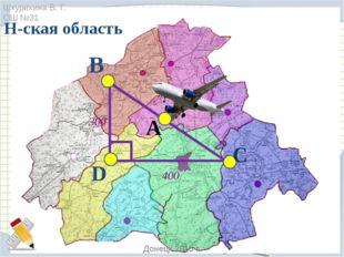 C В D А Н-ская область 300 400 Шкурихина В. Г. ОШ №31 Донецк 2015 г.