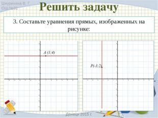 Шкурихина В. Г. ОШ №31 Донецк 2015 г. Решить задачу
