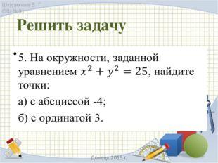 Алгоритм 1.Удобным способом ввести систему координат 2.Ввести параметры для