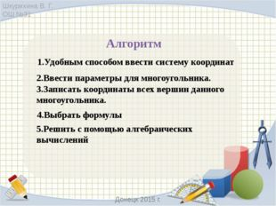 Итог урока Шкурихина В. Г. ОШ №31 Донецк 2015 г.