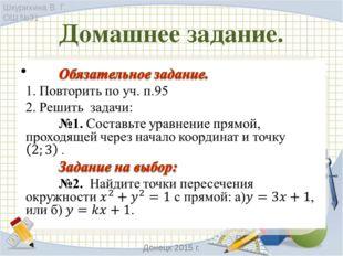 Спасибо за урок Особая благодарность Храменку Кириллу и Кислову Андрею за уча