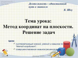 Тема урока: Метод координат на плоскости. Решение задач Цели: систематизация
