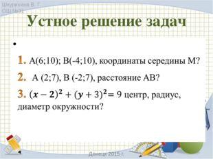 Устное решение задач Шкурихина В. Г. ОШ №31 Донецк 2015 г.