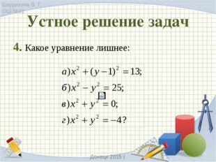 Устное решение задач 4. Какое уравнение лишнее: Шкурихина В. Г. ОШ №31 Донецк