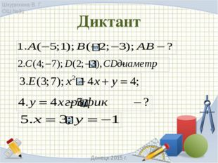 Проверь себя 1. АВ=5; 2. М – центр окружности, М(3;-5); 3. Принадлежит 4. Пря