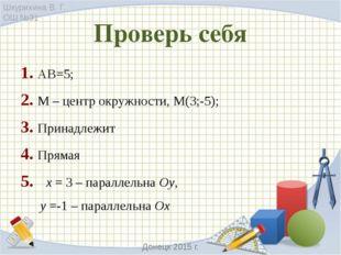 Решить задачу Определить вид четырехугольника ABCD. Шкурихина В. Г. ОШ №31 До