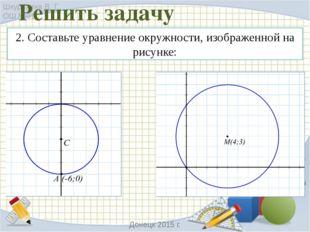 4. Найдите несоответствие геометрической иллюстрации данным задачи: Шкурихина
