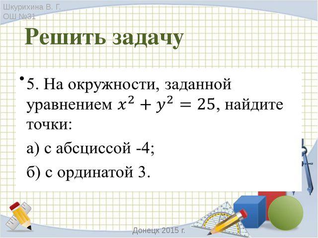 Алгоритм 1.Удобным способом ввести систему координат 2.Ввести параметры для...