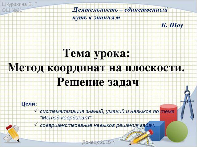 Тема урока: Метод координат на плоскости. Решение задач Цели: систематизация...
